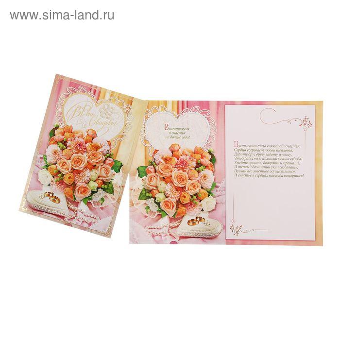 """Открытка-минигигант """"В День Свадьбы!"""" розовые цветы"""
