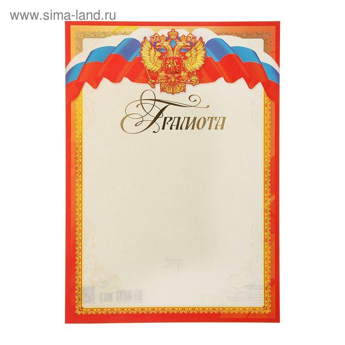 "Грамота ""Россия"" лента триколор, герб, красная рамка"