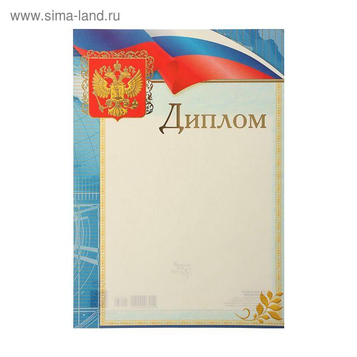 """Диплом """"Россия"""" лента триколор, синяя рамка, фольга"""