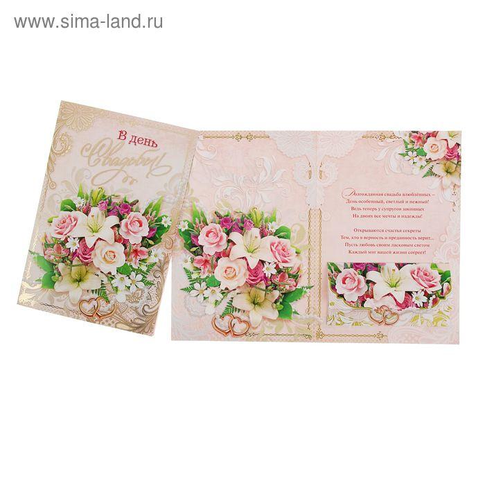 """Открытка-минигигант с конвертом """"С Днем Свадьбы!"""" букет розовых цветов"""