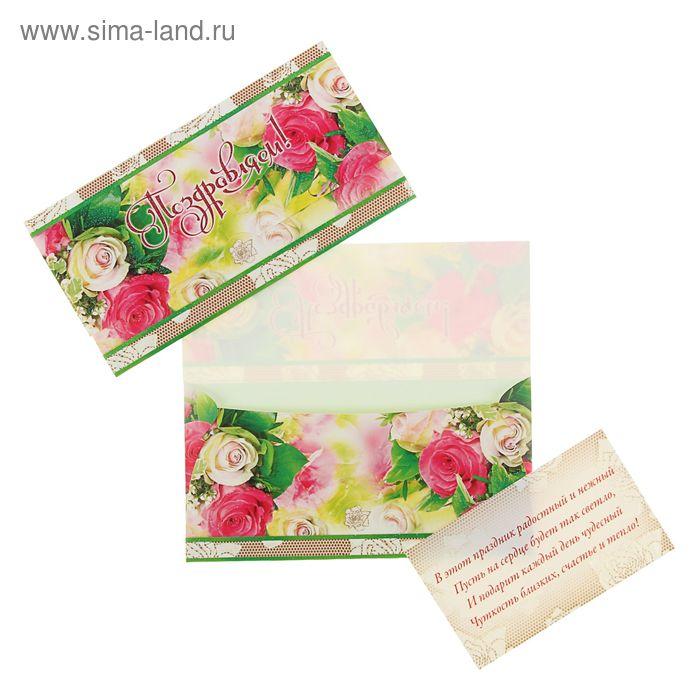 """Конверт для денег """"Поздравляем!"""" белые и розовые розы"""