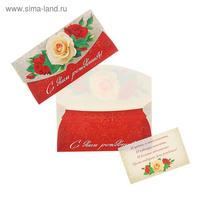 """Конверт для денег """"С Днем Рождения!"""" красные и белые розы"""