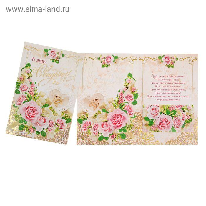 """Открытка-минигигант с конвертом """"С Днем Свадьбы!"""" кольца и розовые цветы"""