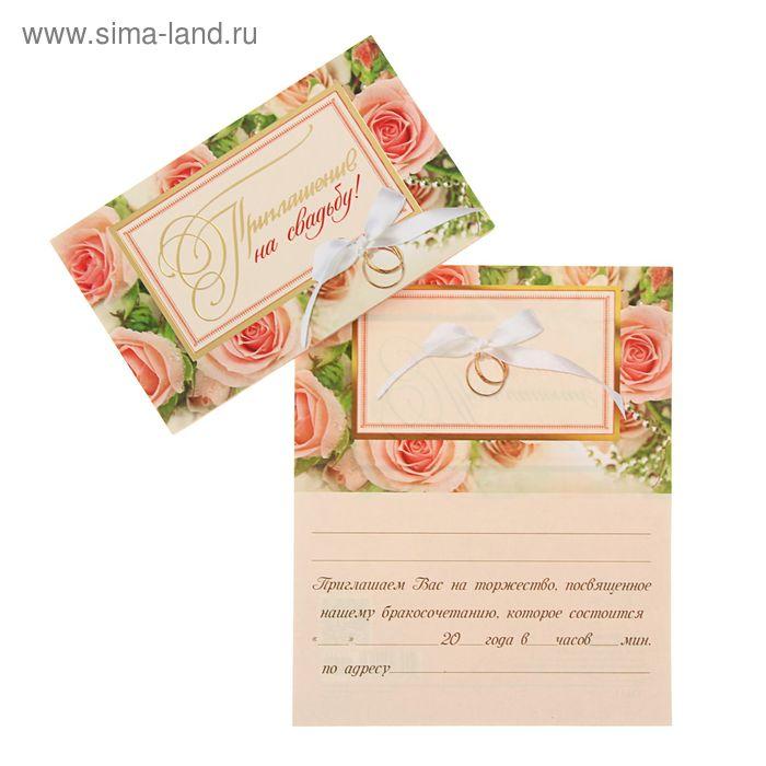 """Приглашение """"На Свадьбу!"""" розы, кольца и лента"""
