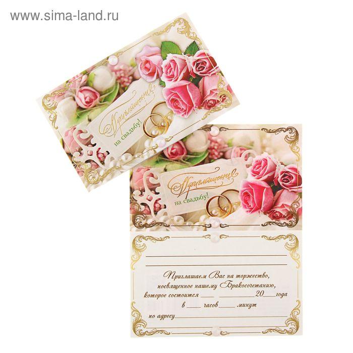 """Приглашение """"На свадьбу!"""" мини, кольца и розовые розы"""