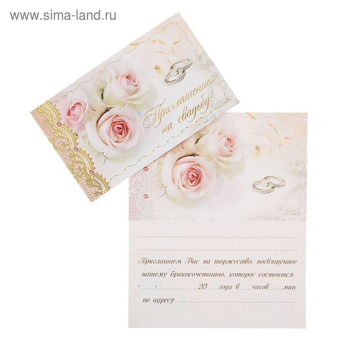 """Приглашение """"На Свадьбу!"""" розы, кольца"""