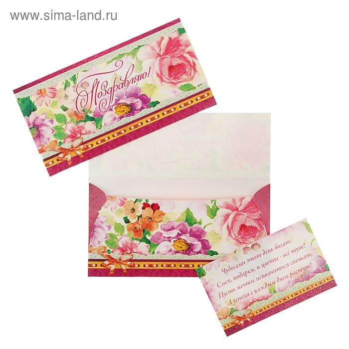 """Конверт для денег """"Поздравляю!"""" цветы"""
