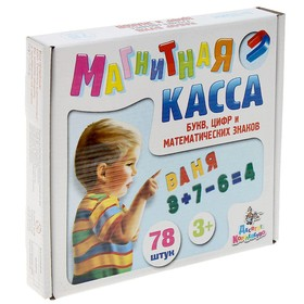 Magnetic set of letters of the Russian alphabet, numbers and signs, h = 35 mm, 78 pcs.