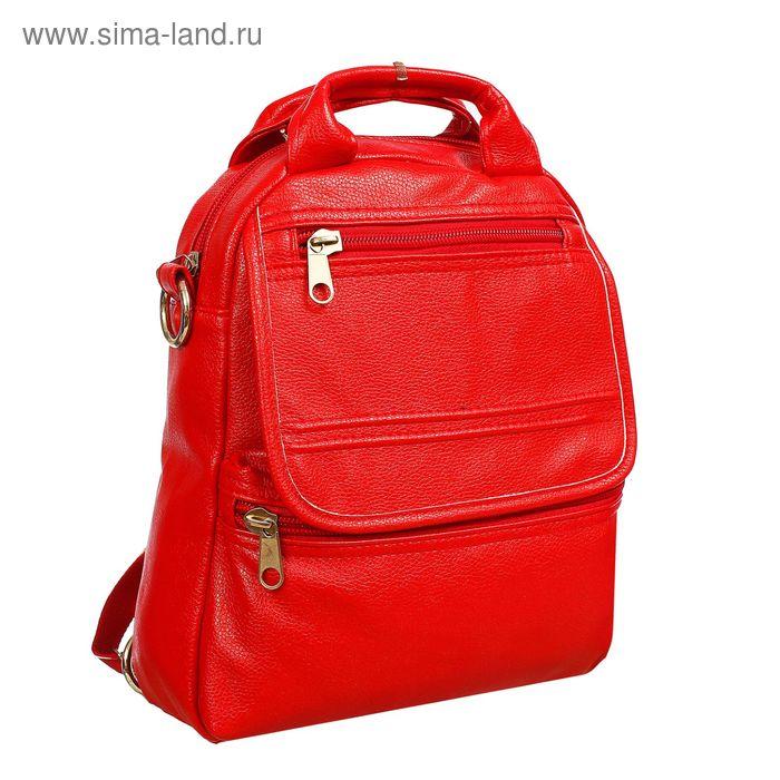 Рюкзак молодёжный на молнии, 1 отдел, 3 наружных кармана, красный