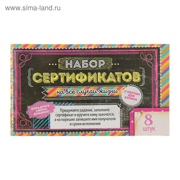Набор отрывных открыток «Сертификаты на всё»