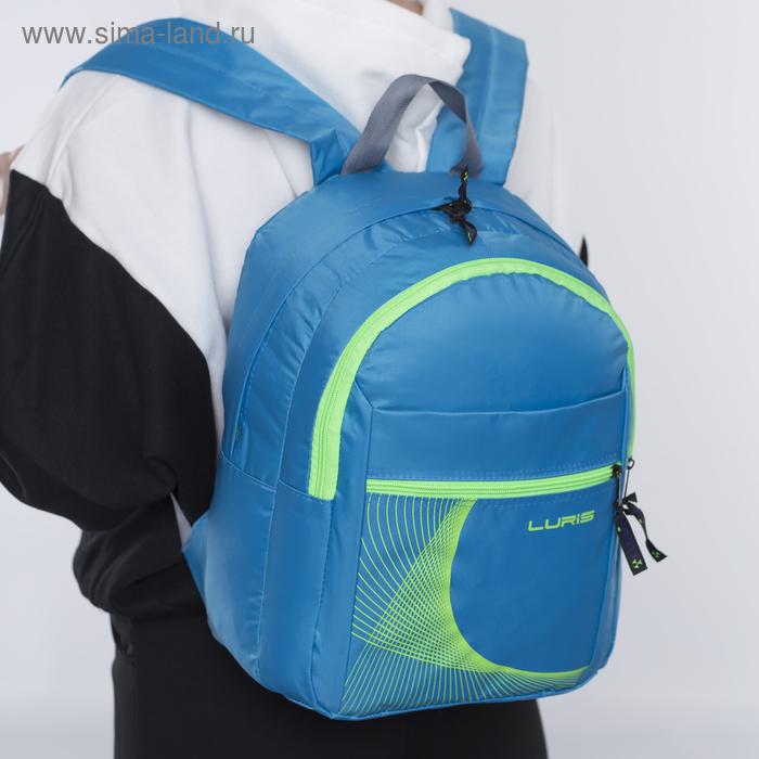 Рюкзак молодёжный на молнии, 2 отдела, 2 наружных кармана, цвет бирюзовый