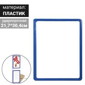 Рама пластиковая, формат А4, без протектора, цвет синий
