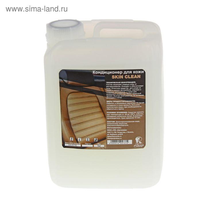 Кондиционер для кожи Skin Clean, 5 кг