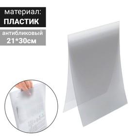 Протектор для рамки, формат А4