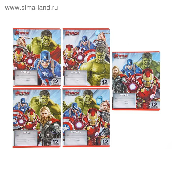 """Тетрадь 12 листов линейка Marvel """"Мстители"""", картонная обложка, 5 видов МИКС"""