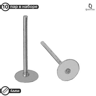 """Швензы """"Гвоздики"""" для изготовления пусет, цвет серебро, 4 мм (набор 5 пар)"""