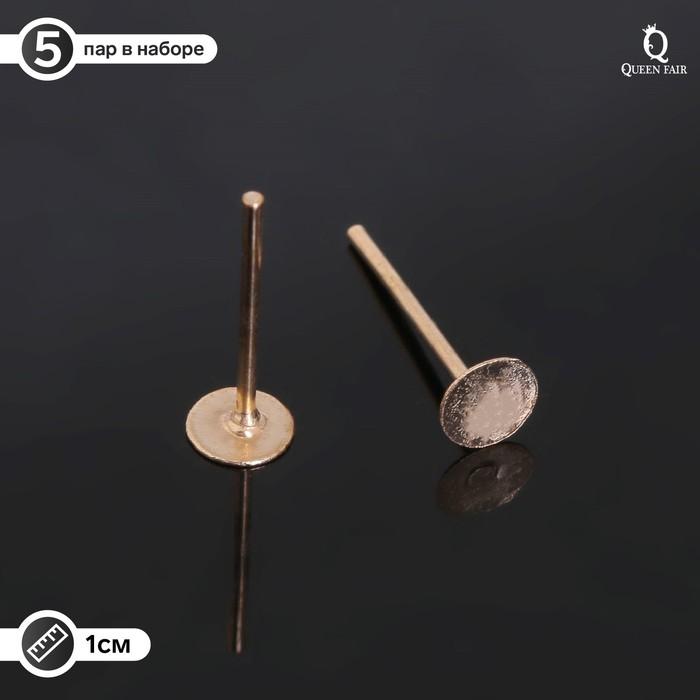 """Швензы """"Гвоздики"""" для изготовления пуссет, 4 мм (набор 5 пар), цвет золото"""