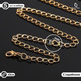 Цепочка с карабином, декоративная, (набор 5шт) якорное плетение, 45см, цвет золото