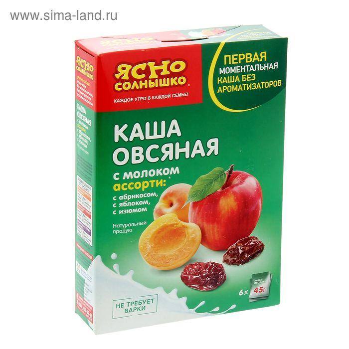 Каша Овсяная с молоком не требующая варки ассорти: с абрикосом, с яблоком, с изюмом 6*45 гр. Ясно со