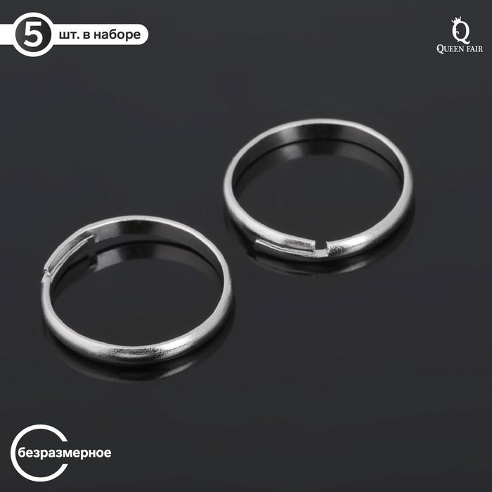 Основа для кольца регулируемая (набор 5 шт), цвет серебро