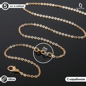 Цепочка с карабином, декоративная (набор 5шт) мелкое плетение, 45см, цвет золото