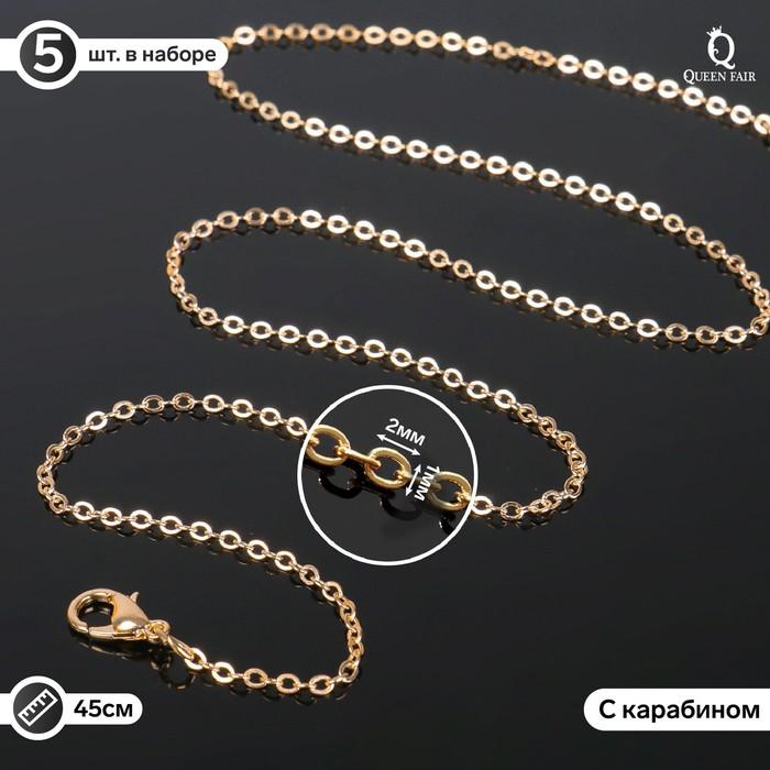Цепочка декоративная, мелкое плетение, 45 см, цвет золото
