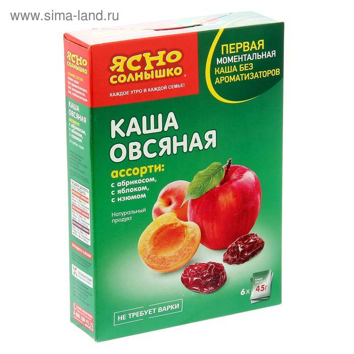 Каша Овсяная не требующая варки ассорти: с абрикосом, с яблоком, с изюмом 6*45 гр. Ясно солнышко   1
