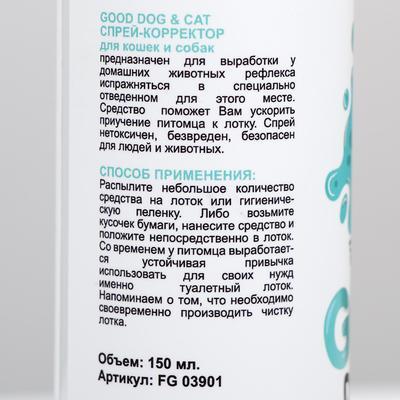 Спрей  Good Cat&Dog для приучения кошек и собак к туалету, 150 мл.