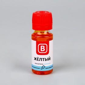 Yellow gel dye, 15 ml.