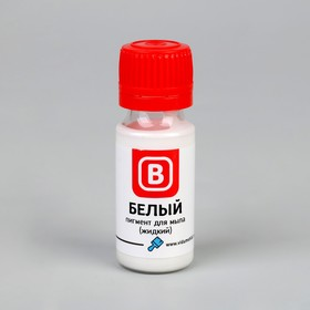 Пигмент для мыла жидкий, белый, 15 г