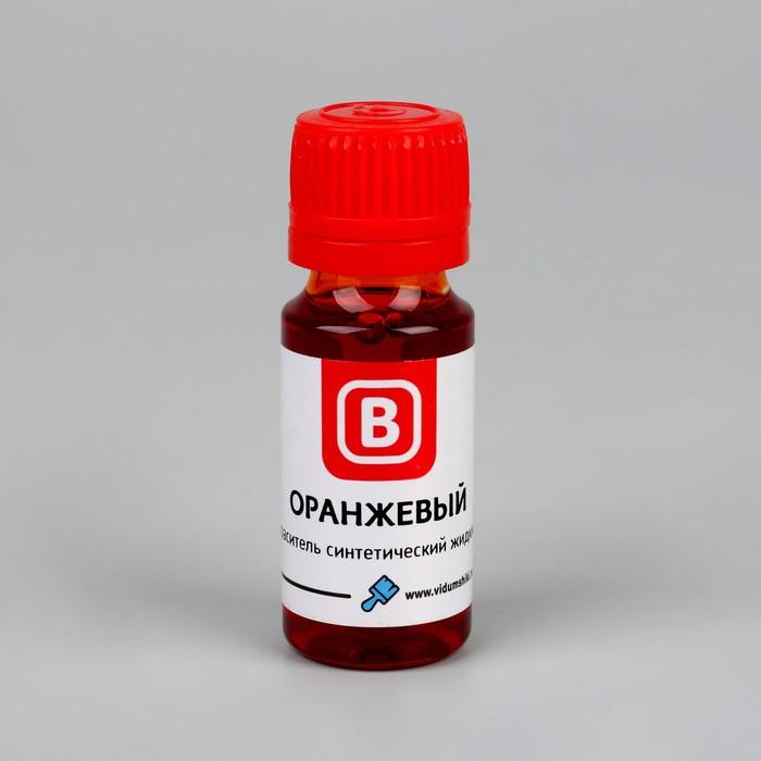 Краситель синтетический жидкий, оранжевый, 15 г