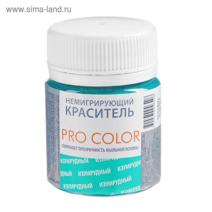 Краситель немигрирующий PRO Color, изумрудный, 40 г