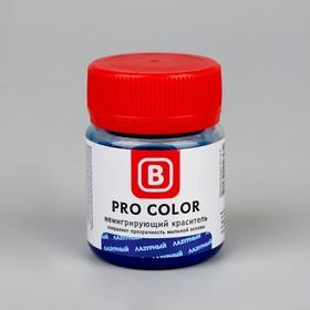 Non-migratory dye PRO Color, azure, 40 g.
