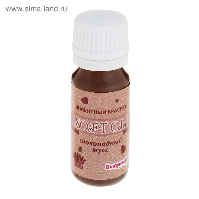 Пигментный краситель SOFT Color, шоколадный мусс (матовый, пастельный цвет), 15 мл