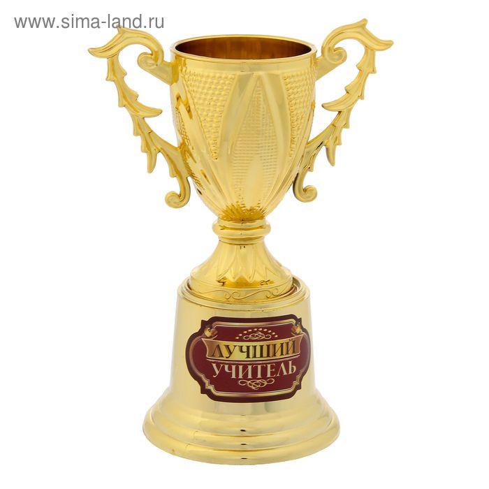 """Кубок на зол подставке """"Лучший учитель"""""""