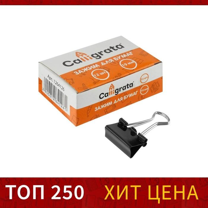 Набор зажимов для бумаг черных 19мм 12шт в картонной коробке CALLIGRATA