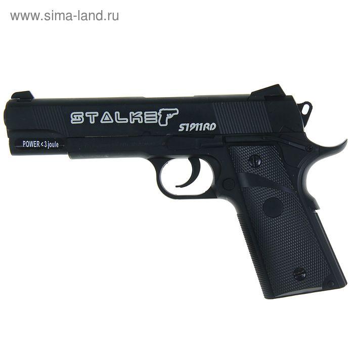 Пистолет пневматический Stalker S1911RD, металл-пластик, 4,5 мм