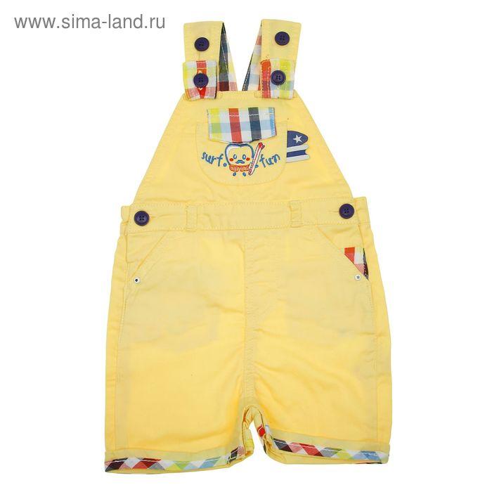 Комбинезон для мальчика, рост 86 см, цвет жёлтый (арт. CB 4T003)