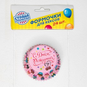 Тарталетки бумажные «Кексики», для кексов, капкейков, 24 шт.