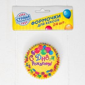 Тарталетки бумажные «Шарики», для кексов, капкейков, 24 шт.