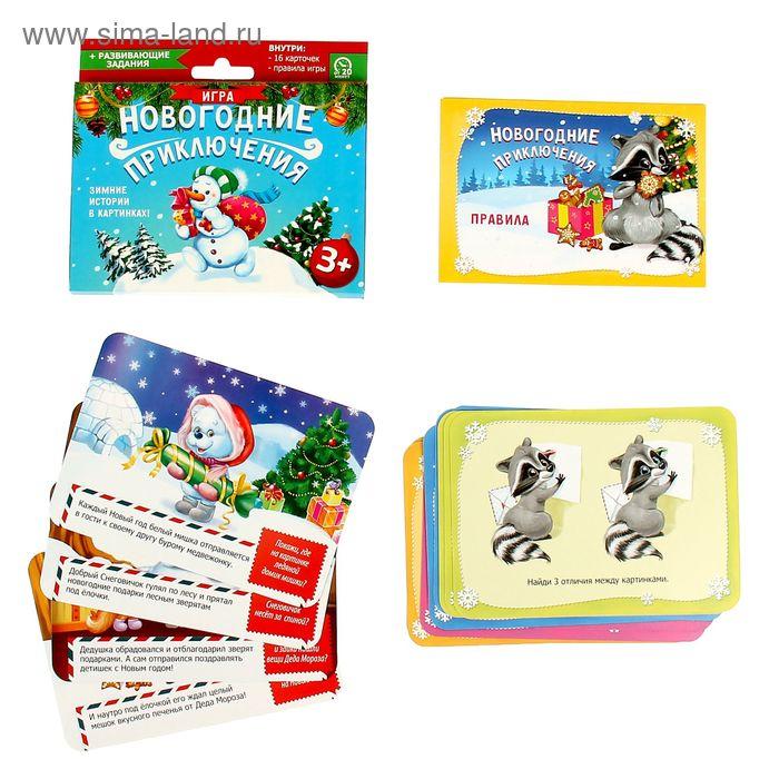 Игра с карточками детская «Новогодние приключения»