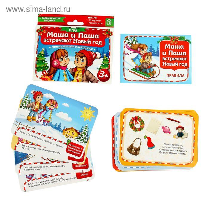 Игра с карточками детская «Маша и Паша встречают Новый год»