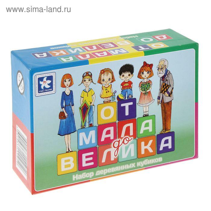"""Настольная игра """"От мала до велика"""", 6 кубиков"""
