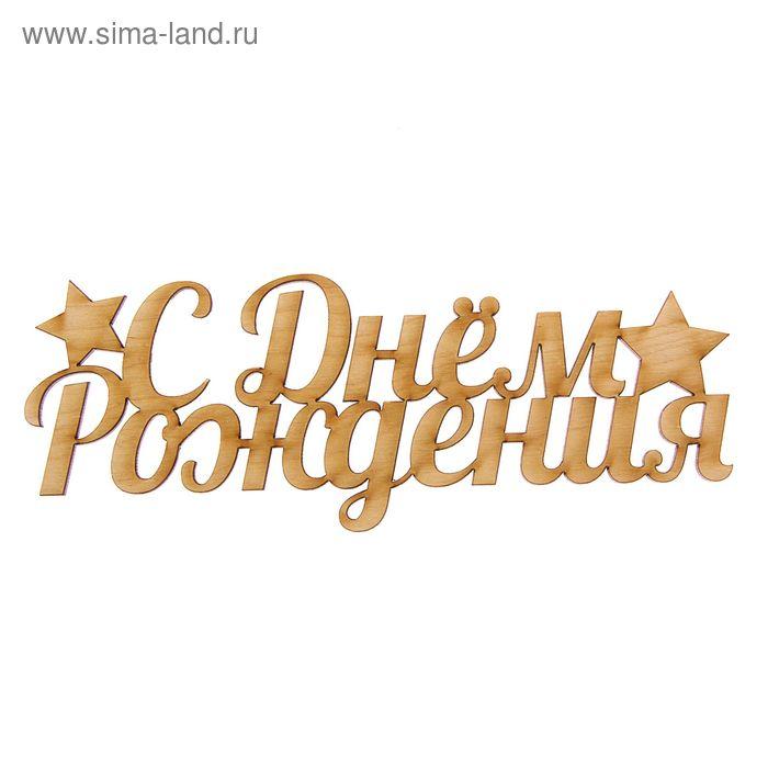 """Деревянная заготовка """"С Днём Рождения"""""""