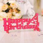 Деревянная заготовка Happy Birthday, 22 см × 11,5 см × 0,3 см