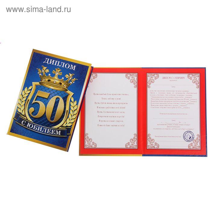 """Диплом """"50 с Юбилеем""""Корона над цифрой, на синем фоне,глянцевая ламинация.7БЦ"""