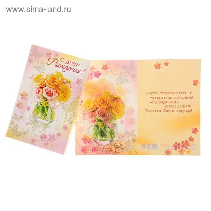 """Открытка """"С Днем Рождения!""""Желтые и розовые розы,тиснение блестки"""