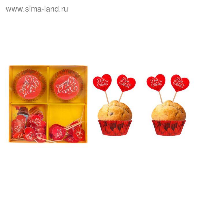 """Набор для выпекания кексов """"Для тебя"""", набор 24формы+24шпажки в коробке"""