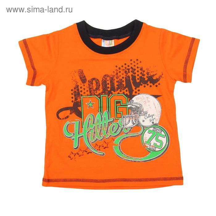 Футболка для мальчика, рост 110 см (60), цвет оранжевый (арт. 22000417)