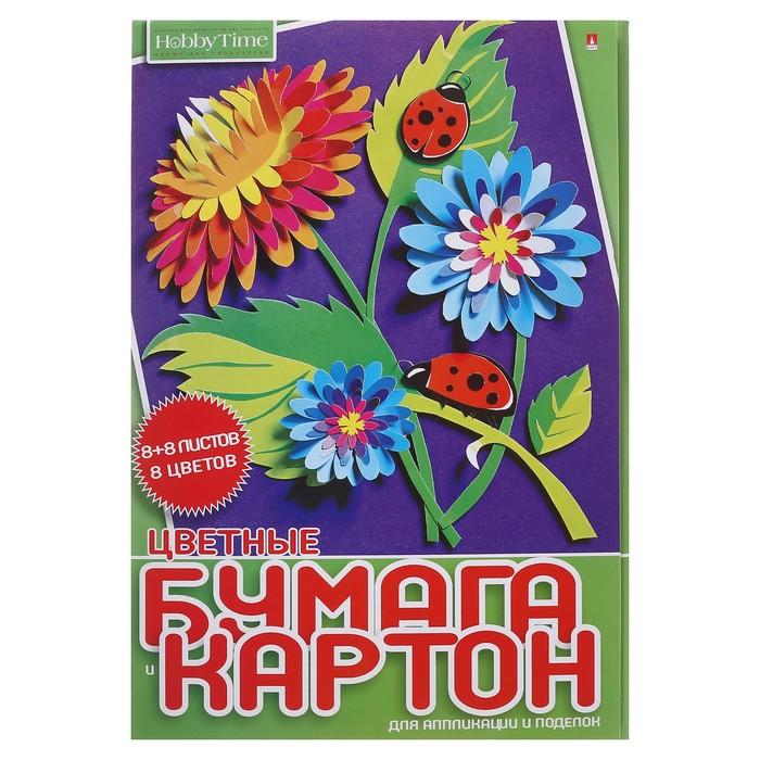 """Набор А4 """"Хобби Тайм"""": цветная бумага (8 листов, 8 цветов), цветной картон (8 листов, 8 цветов), односторонняя, МИКС"""